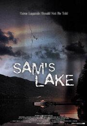 Смотреть онлайн Озеро Сэм