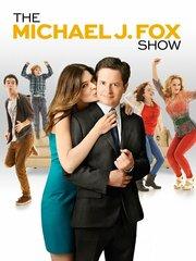 Смотреть онлайн Шоу Майкла Дж. Фокса