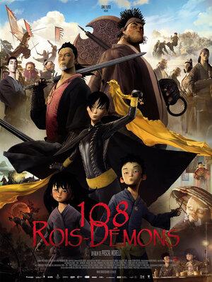 108 королей-демонов  (2014)