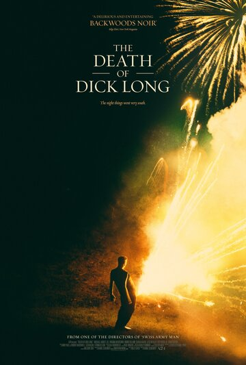 Смерть Дика Лонга (2019)