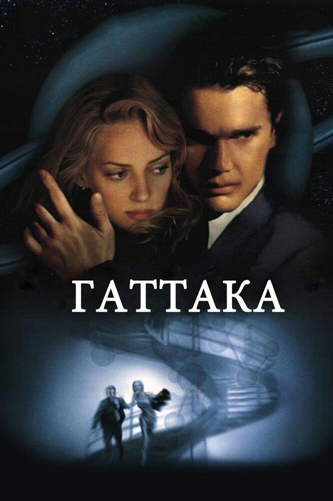 Гаттака / Gattaca (1997) BDRip 720p -2