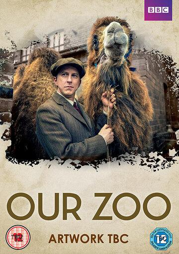 Наш зоопарк