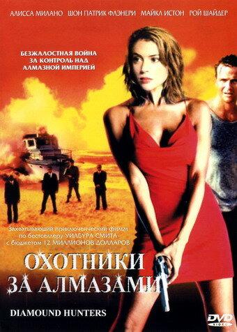 Охотники за алмазами (2001) полный фильм