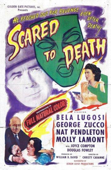 Испуганный смертью (1947)