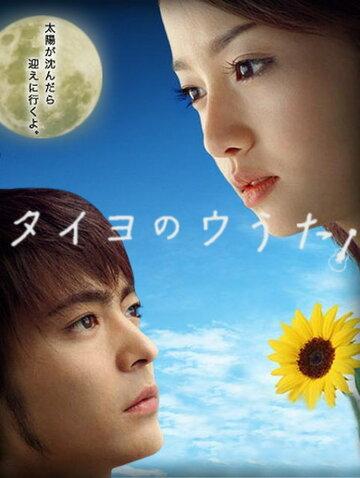 Песня Солнцу (Taiyo no uta)
