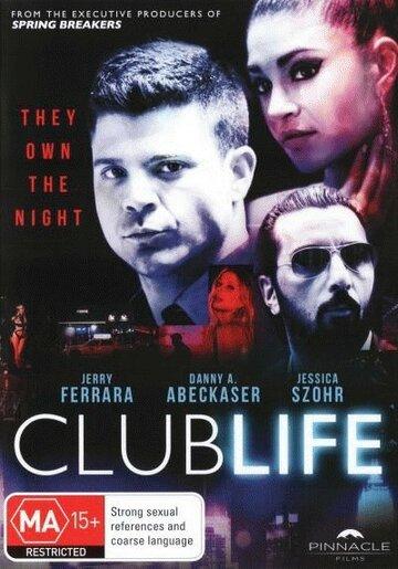 Клубная жизнь