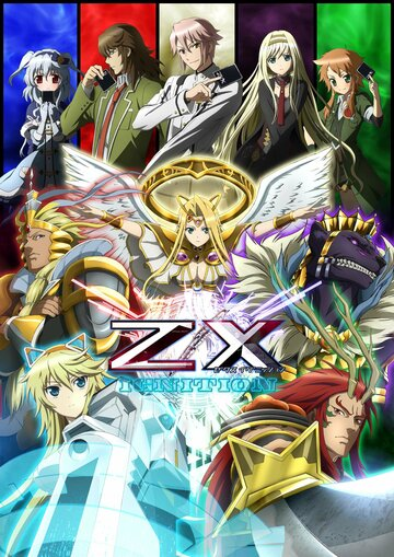 Z/X: Зажигание (1 сезон)