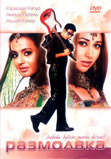 Размолвка (2006) — отзывы и рейтинг фильма