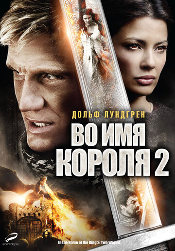 �� ��� ������ 2 (In the Name of the King 2: Two Worlds)