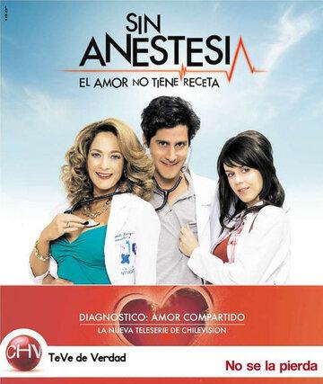 Без анестезии