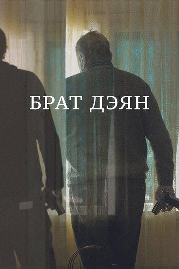 Фильм Брат Дэян