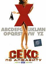 Фильм Секс по алфавиту