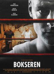 Bokseren (2003)
