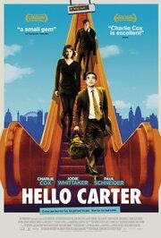 Смотреть онлайн Привет, Картер