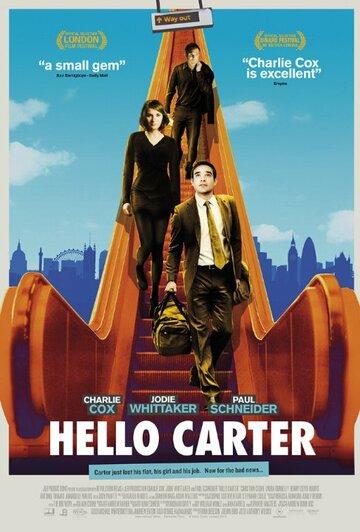 Фильм Привет, Картер