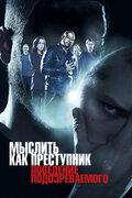 Мыслить как преступник: Поведение подозреваемого (2011)