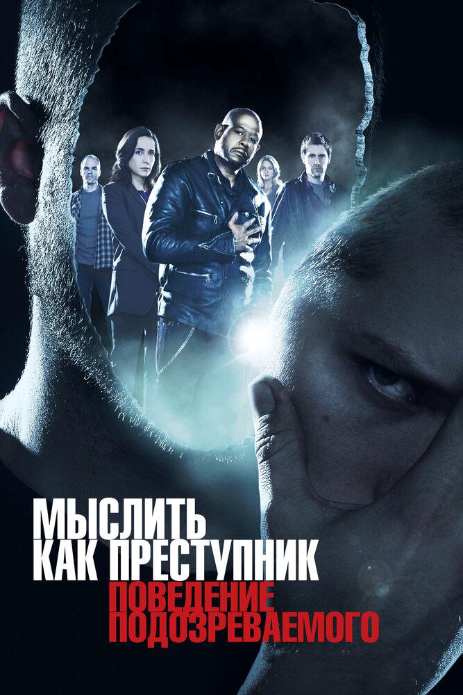Кадры из фильма скачать мыслить как преступник 6 сезон