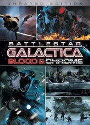 Смотреть онлайн Звездный Крейсер Галактика: Кровь и Хром