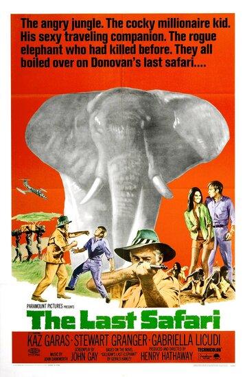 Последнее сафари (1967)