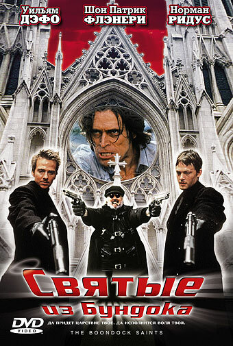 ������ �� ������� (The Boondock Saints)