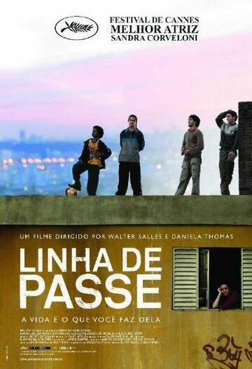 Линия паса 2008