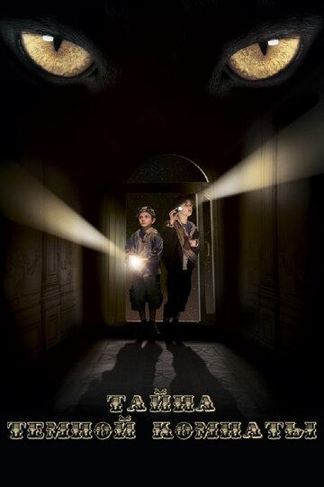 Тайна темной комнаты