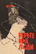 Верьте мне, люди (1964)