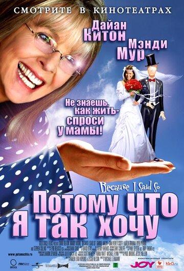 Потому что я так хочу (2006)