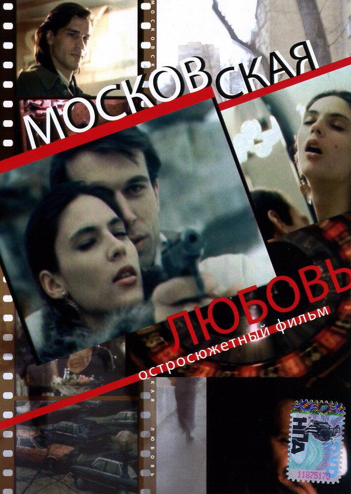 Фильмы Московская любовь