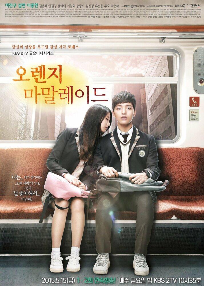 906742 - Апельсиновый мармелад ✦ 2015 ✦ Корея Южная