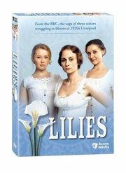 Лилии (2007)