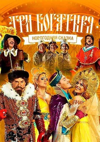 Три богатыря (2013) смотреть онлайн бесплатно в HD качестве