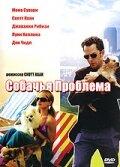 Собачья проблема / The Dog Problem (2006)