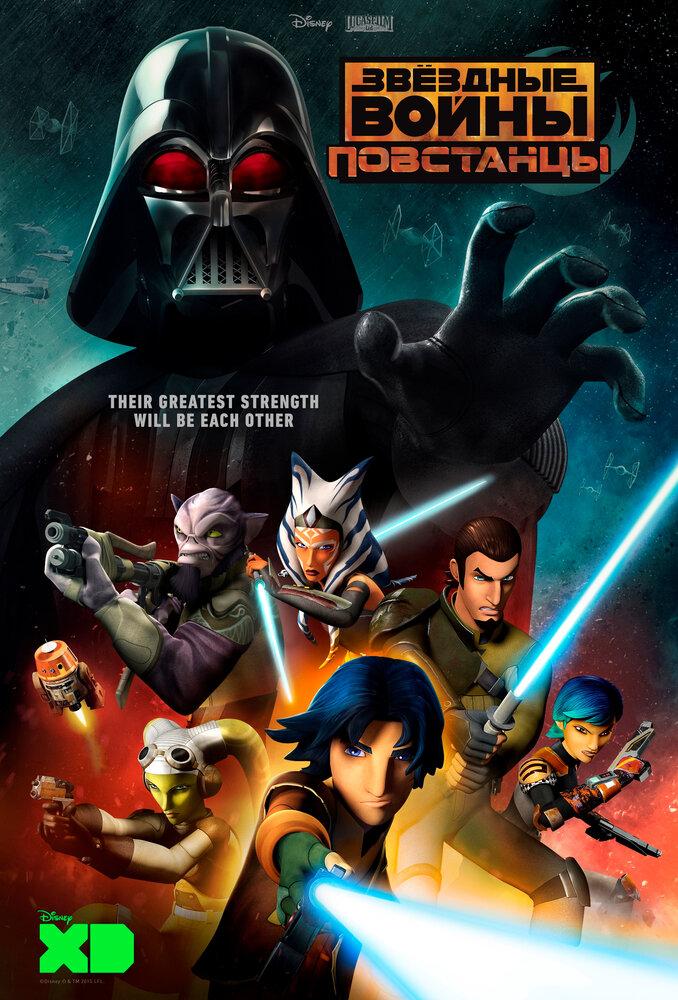 Звёздные войны: Повстанцы (1-3 сезон) - смотреть онлайн