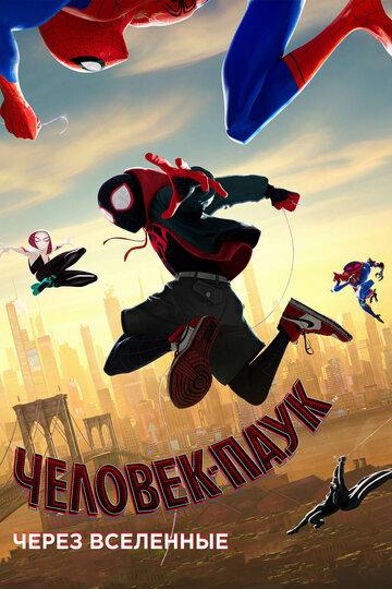 Безымянный анимационный проект про Человека-паука