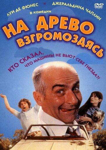 Фильм На древо взгромоздясь