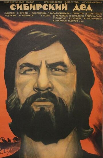 Сибирский дед (1973)