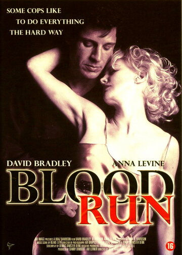 Кровавый побег (ТВ)