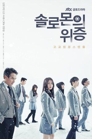 300x450 - Дорама: Лжесвидетельство Соломона / 2016 / Корея Южная