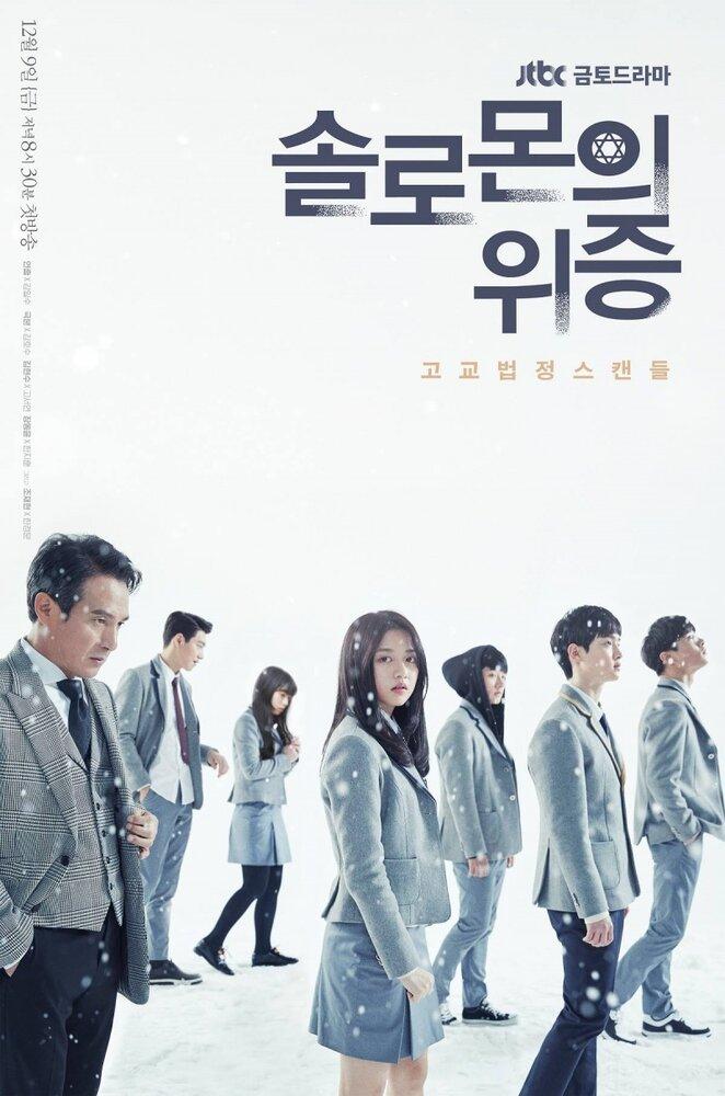 1007940 - Лжесвидетельство Соломона ✦ 2016 ✦ Корея Южная