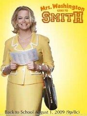 Смотреть онлайн Миссис Вашингтон едет в колледж Смит