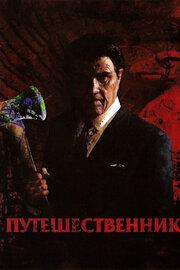 Путешественник (2006)