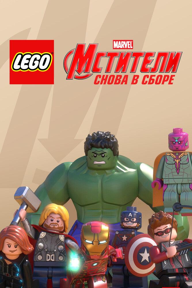 LEGO Супергерои Marvel: Мстители. Снова в сборе (2015) смотреть онлайн в хорошем качестве