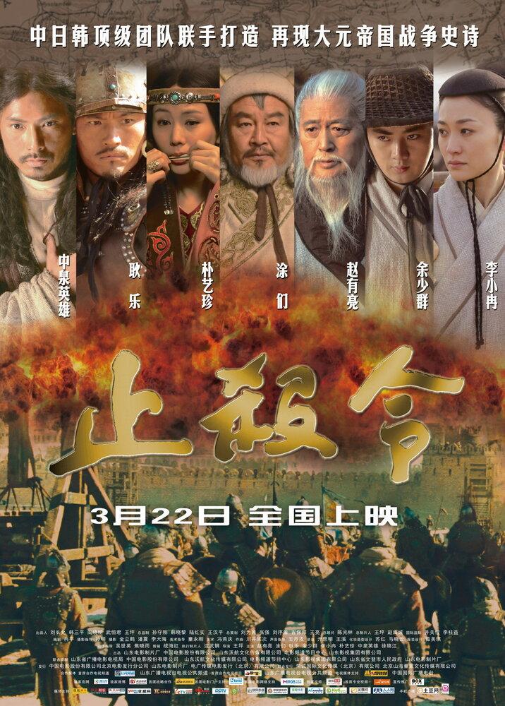 748558 - Конец убийствам ✸ 2013 ✸ Китай