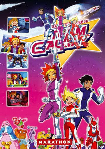 Приключения галактической команды / Team Galaxy (2006)