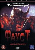 Фауст: Любовь проклятого (Faust: Love of the Damned)