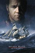 Хозяин морей: На краю Земли  смотреть онлайн бесплатно в хорошем качестве