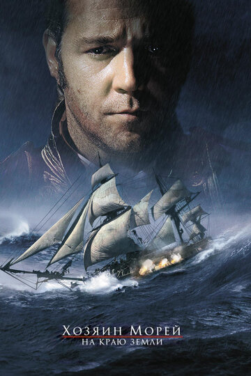 ������ �����: �� ���� ����� (Master and Commander: The Far Side of the World)