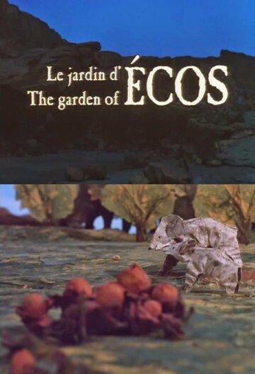 Сад эха (1997)