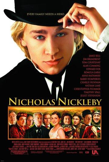 Николас Никлби смотреть онлайн